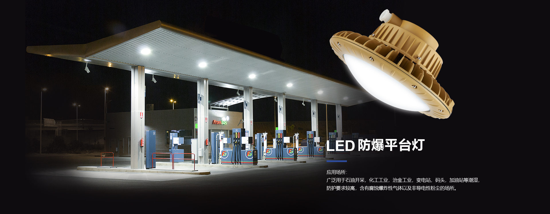 150W Explosion proof lamp